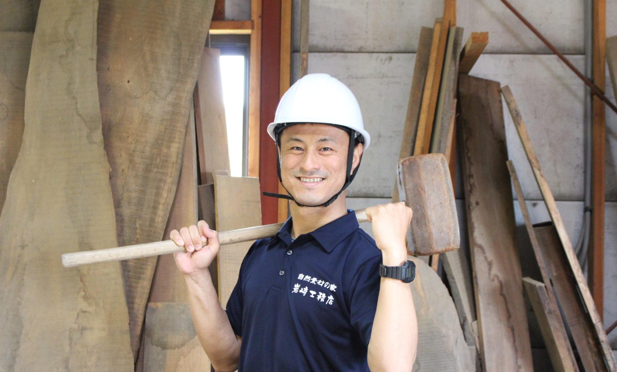 岩崎工務店ブログ